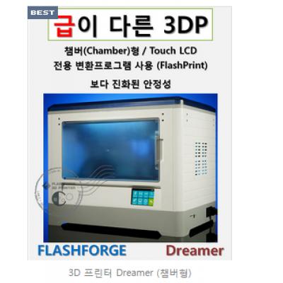 3D 프린터 Dreamer (챔버형)