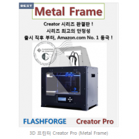 3D 프린터 Creator Pro (Metal Frame)