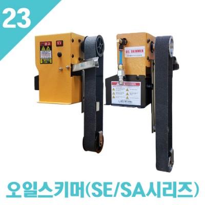 오일스키머 SE/ASA_Oil Skimmer SE/SA