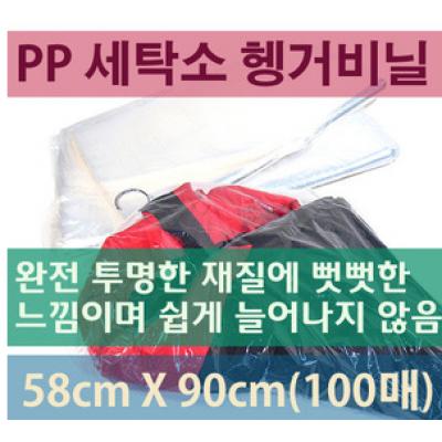 행가비닐(세탁소비닐)(100매)