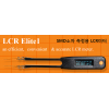 (LCR)  Elite 1 - SMD LCR Meter(LCR 미터, 스마트 트위저)