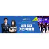 [하나투어] 최진기&유수진과 떠나는 투자 트렌드 여행 7일-CES&그랜드캐년 투어