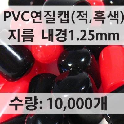 1.25¢(mm)(10,000개)