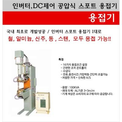 인버터 공압 스포트 용접기