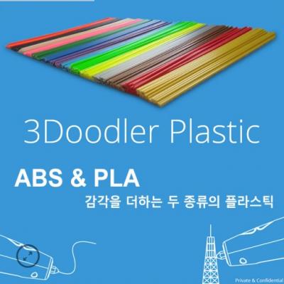 3DOODLER 플라스틱 재료 (ABS/PLA)